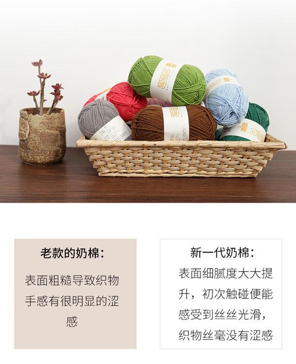 【趣编织 4股棉】牛奶4股棉线