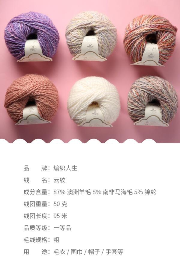 云纹波纹羊毛线