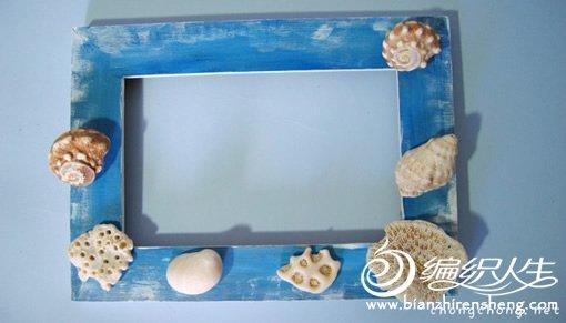 创意手工小制作 diy个性海洋风格相框教程-编织人生