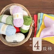 【趣编织 4股棉】牛奶4股棉线 宝宝毛线 钩婴儿鞋子毯子玩偶牛奶棉