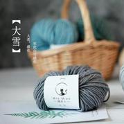 【大雪】羊驼混纺毛线 大衣外套中粗线纱线手编线手工编织线