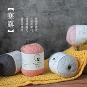 【寒露】超细羊毛 手编毛线纯羊毛线手工编织