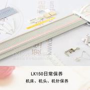 LK150欢乐编织机日常保养 家用编织机使用指南