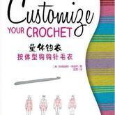 量体钩衣:按体型钩钩针毛衣Customize Your Crochet