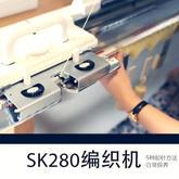 梦想编织机sk280的五种起针法及日常保养