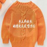 羊绒衫的清洗及定型 毛衣护理视频教程