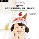 简单钩针:孩子们喜欢的蔬菜·水果·甜点帽子