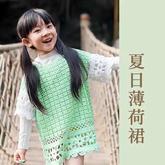 夏日薄荷裙(2-1)甜美精致儿童钩针蕾丝罩裙编织视频教程